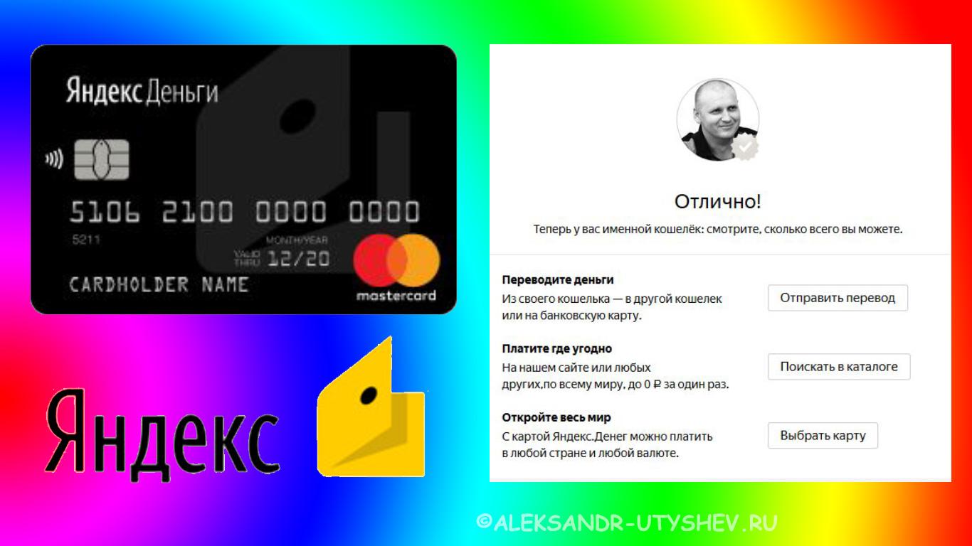 Теперь не выходя из дома можно оплачивать различные услуги, совершать  покупки в интернет-магазинах, делать денежные переводы и получать самому  деньги за ... 41876dc4cf1